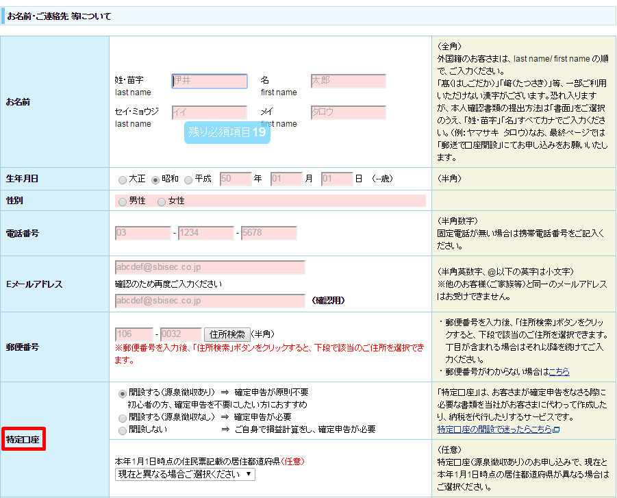SBI証券NISA口座開設3