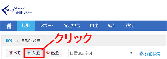 freee 仕訳