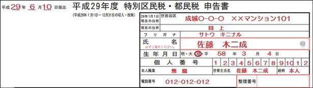 住民税申告書 記入例①