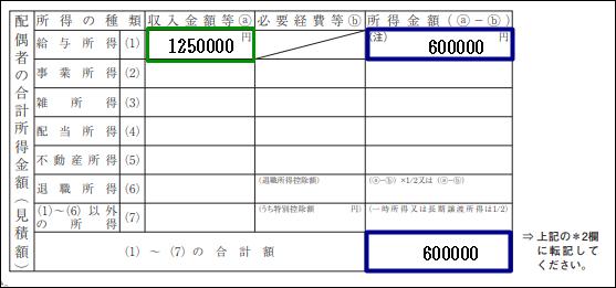 平成30年分 給与所得者の配偶者控除等申告書16