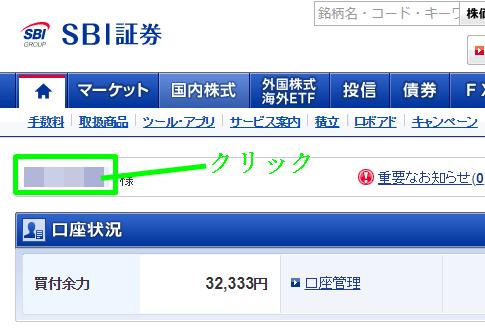 SBI証券 住所変更2
